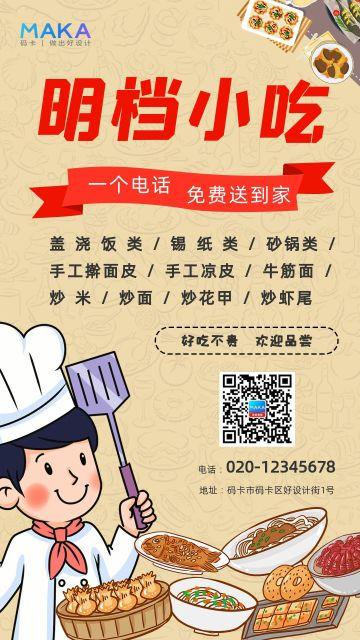 小吃餐饮饮食活动促销海报