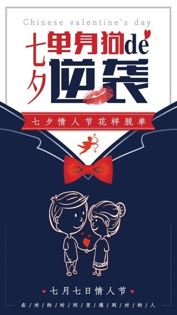 简约风格七夕情人节海报