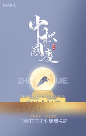 淡紫高端国庆中秋企业祝福贺卡企业节点宣传H5