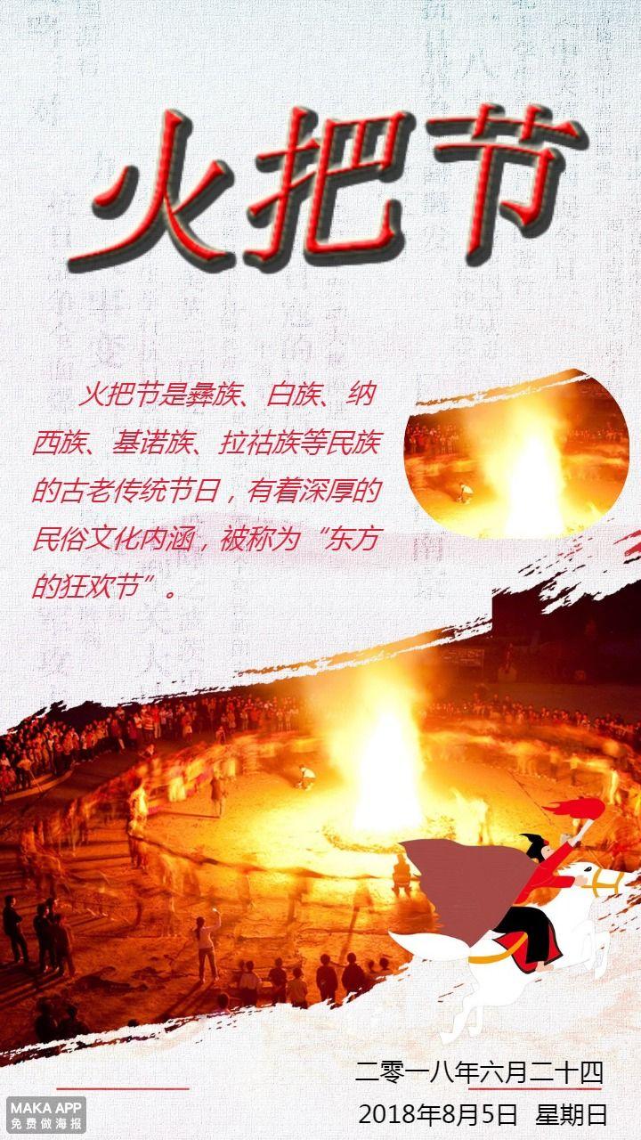 火把节海报