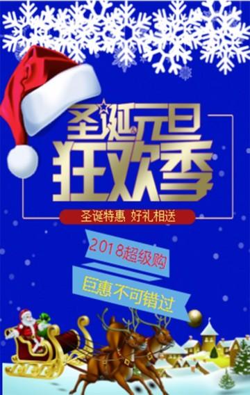 圣诞节|平安夜|促销活动|满减|抢优惠券|温馨|温暖|雪人|圣诞树