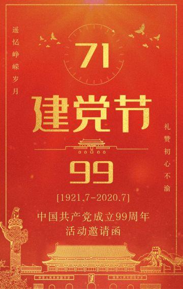 红色中国风建党节节日党政宣传活动H5