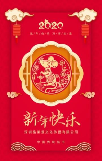 2020鼠年大红中国风新年春节除夕祝福贺卡H5模板
