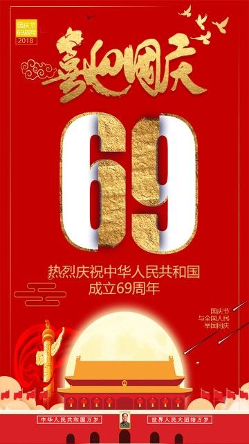 喜庆红色十一国庆贺卡祝福 中华人民共和国69周年