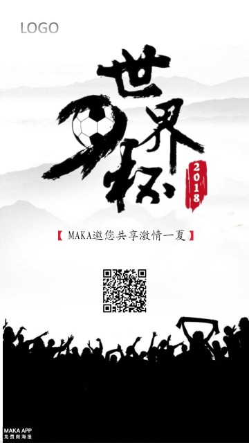 中国风激情世界杯企业宣传推广-浅浅设计
