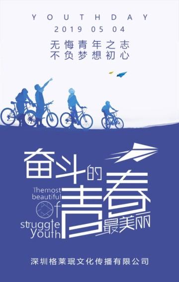 五四青年节祝福表彰优秀青年公司宣传推广H5模板