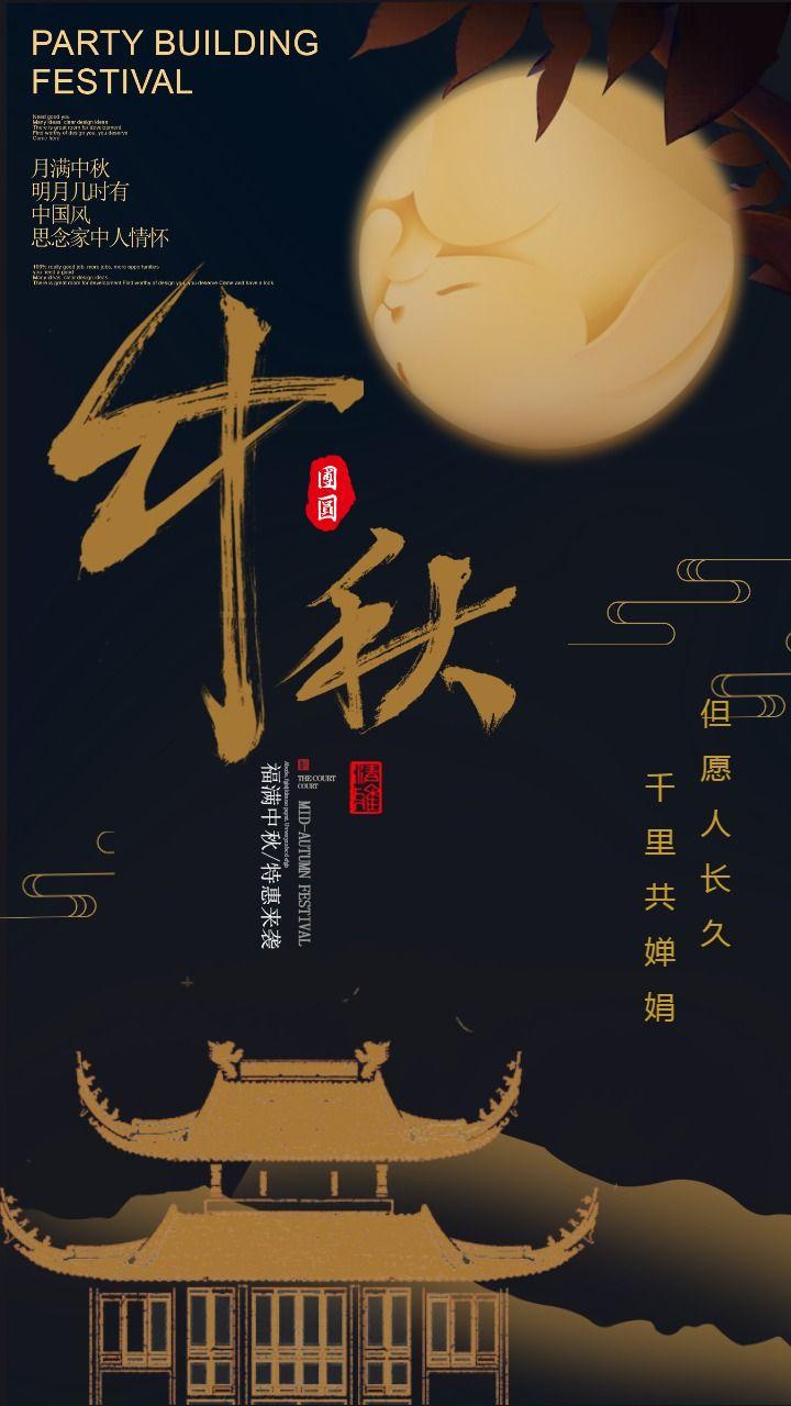 八月十五中秋节月饼商家企业祝福促销优惠活动海报