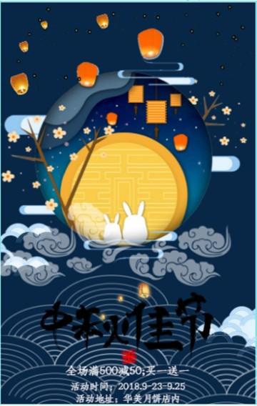 中秋插画式模板,用于推销商品、企业介绍等