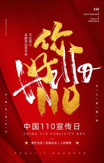 红色简约风格中国110宣传日知识科普公益宣传H5