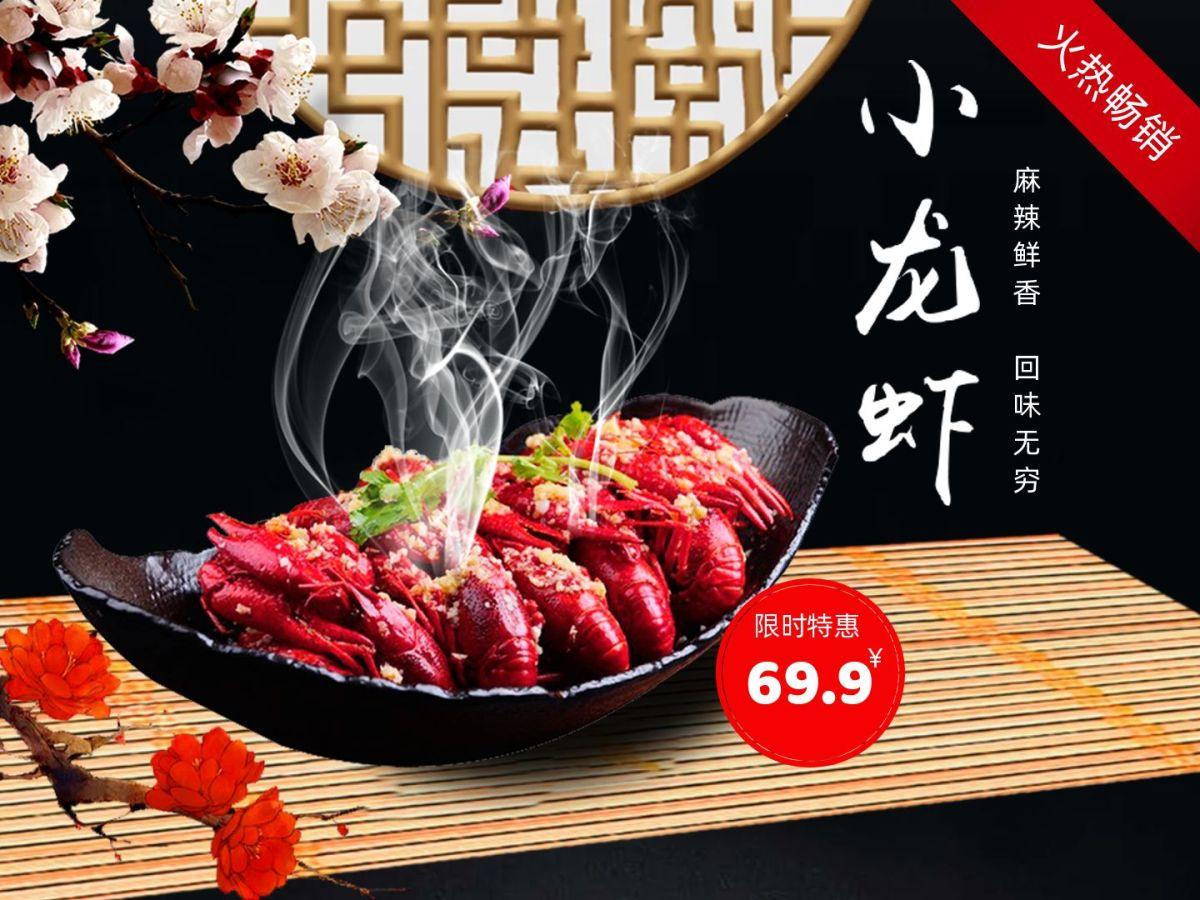 简约黑色餐饮美食麻辣龙虾宣传美团主图
