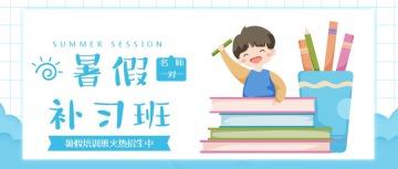 卡通插画风暑假班补习班招生培训宣传公众号封面