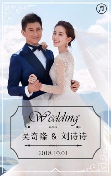 简约大气浪漫风婚礼邀请函,我们结婚啦!