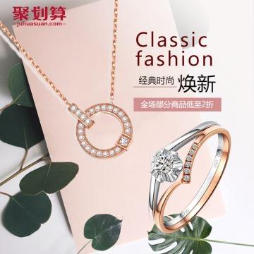 时尚经典珠宝首饰电商主图