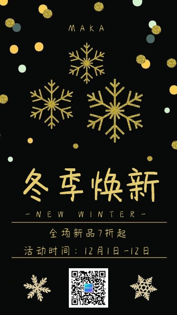 冬季上新新品上市优惠打折促销活动宣传推广海报-浅浅设计