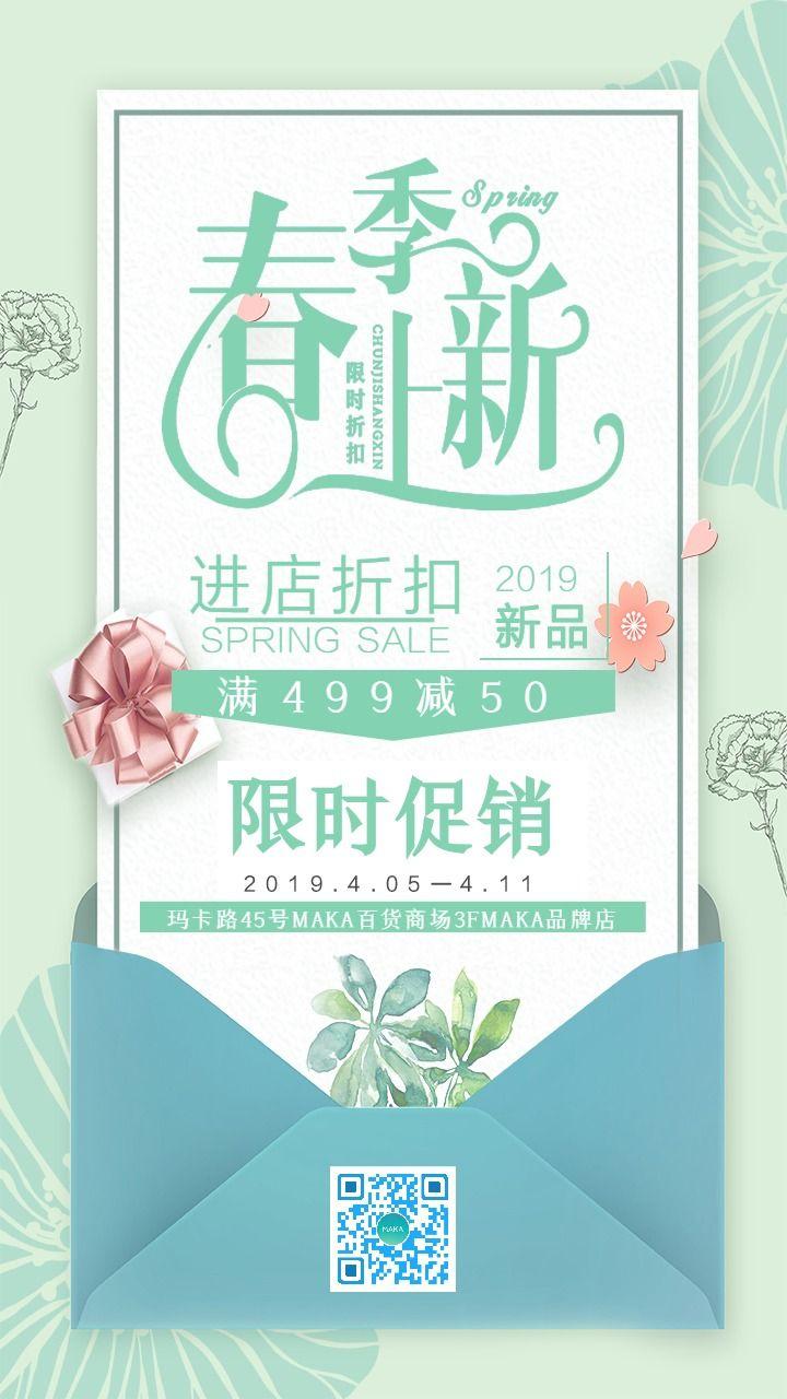 扁平简约风春季新品促销宣传手机海报