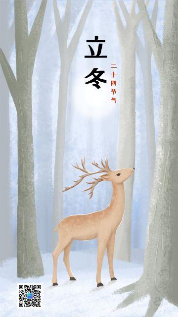 手绘插画立冬二十四节气宣传海报