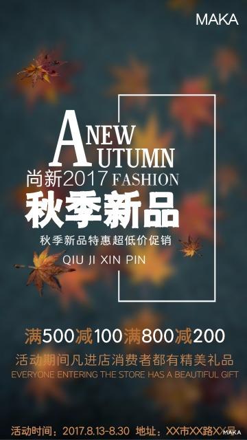 落叶秋季新品特惠活动海报