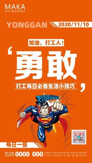 橙色简约扁平打工人生活励志心情日签宣传海报