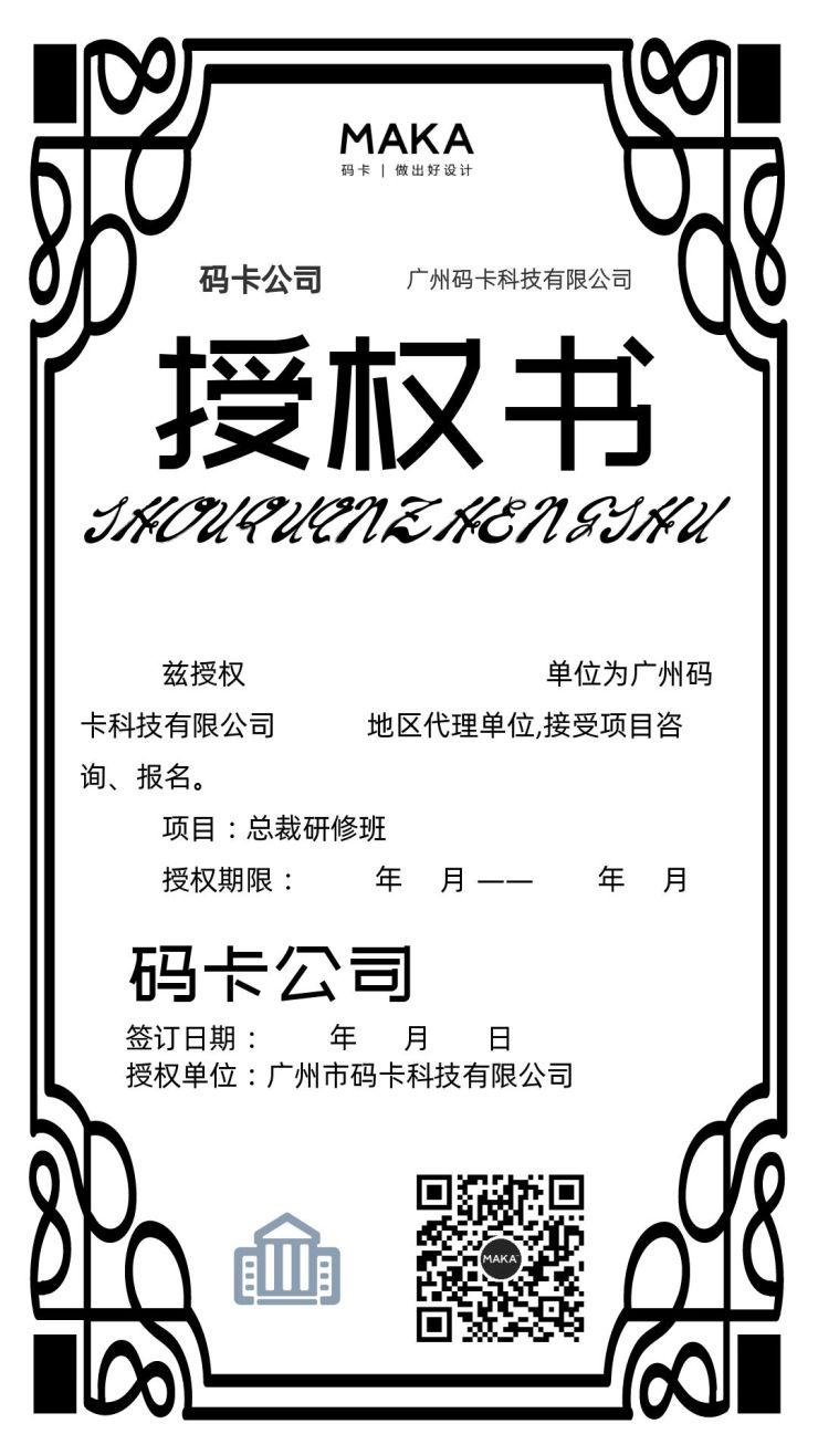 企业授权书黑色简约海报模板