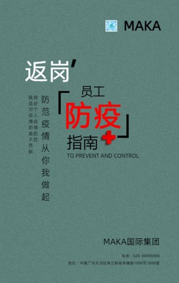 简约大气设计 |  防范疫情 防范新冠病毒 防疫知识宣传H5模板