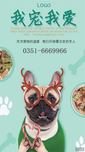 宠物店海报宣传