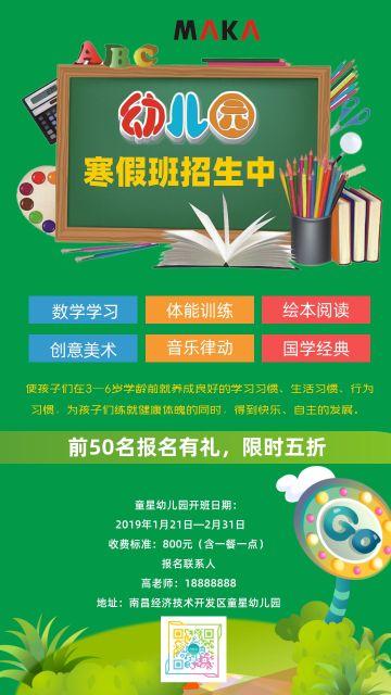 绿色调卡通插画设计1112早教教育培训招生宣传幼儿园托管班手机海报