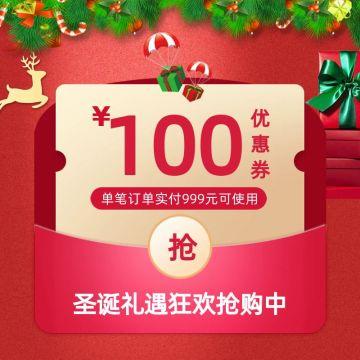 红色卡通风圣诞节优惠券