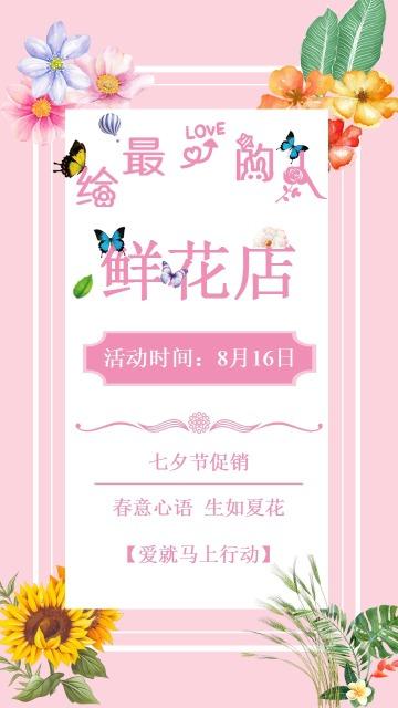 七夕情人节花店促销活动宣传