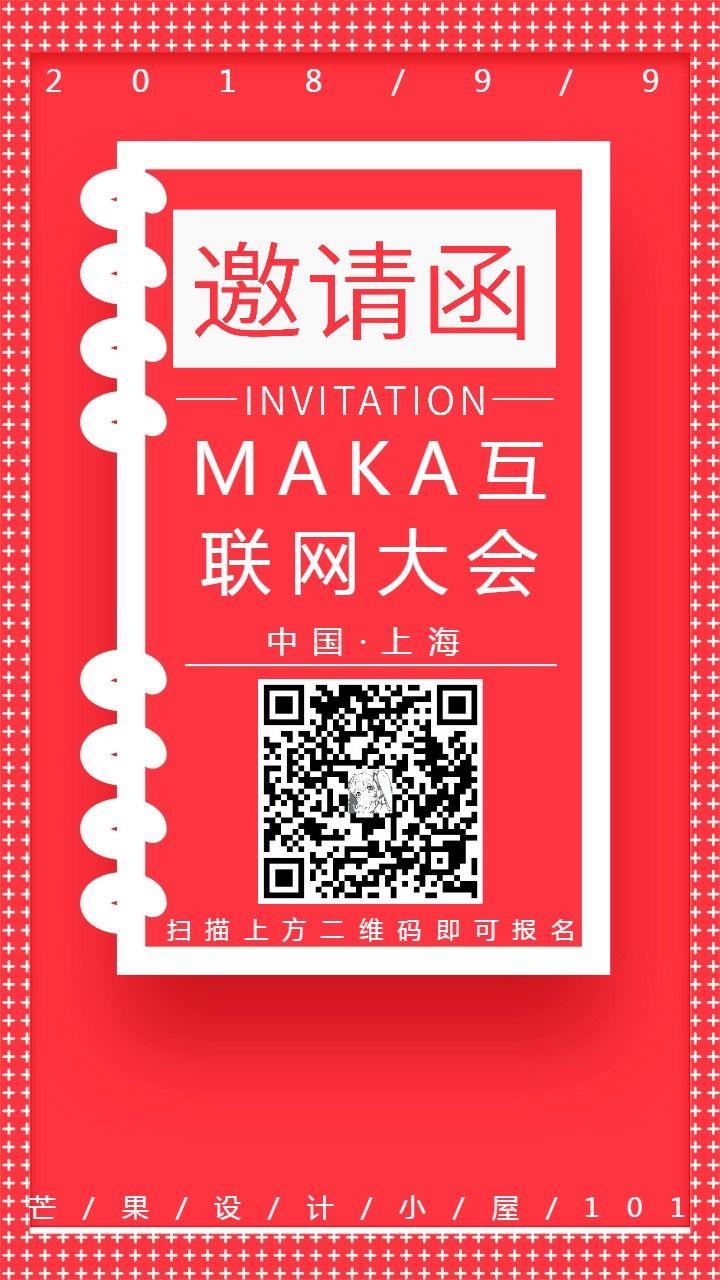 红色高端大气简约时尚风企业通用大会展会展览邀请函模板