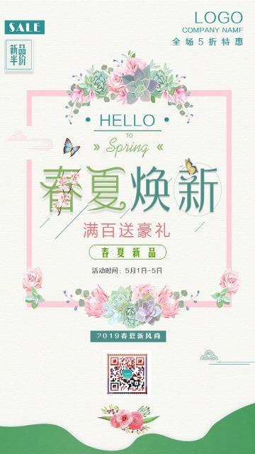 白色清新新品促销换季促销手机海报