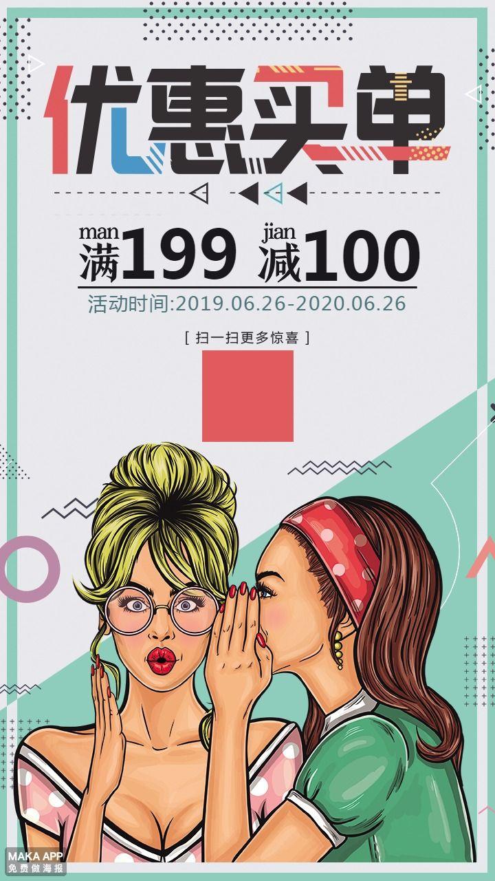 【活动促销22】波普风活动宣传促销通用海报
