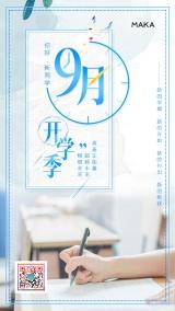 清新简约九月开学季创意海报