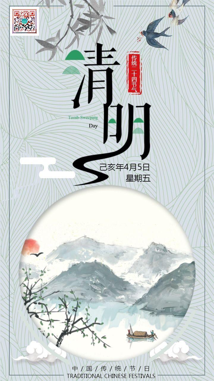 手绘古典中国风二十四节气之清明宣传海报