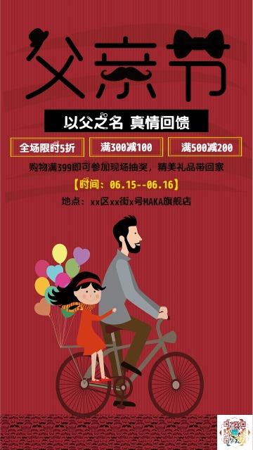 卡通手绘红色父亲节产品促销活动活动宣传海报
