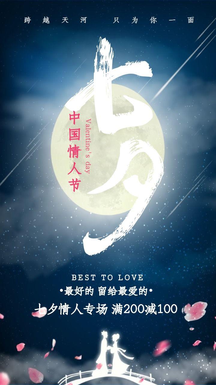 简约唯美中国传统风七夕情人节创意设计海报