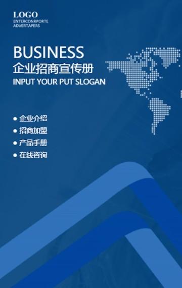 高端大气互联网科技企业招商新品发布宣传蓝白商务风