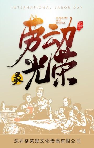 五一劳动节祝福贺卡企业公司节日宣传推广H5模板