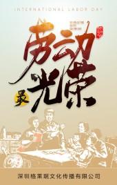 红色简约五一劳动节节日祝福翻页H5
