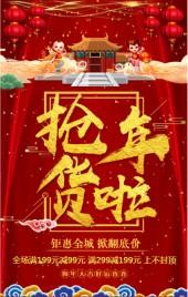 年货促销 新年促销 年货盛宴 新年特惠 年终促销 春节促销 打折促销宣传H5 狗年大吉 促销活动 跨