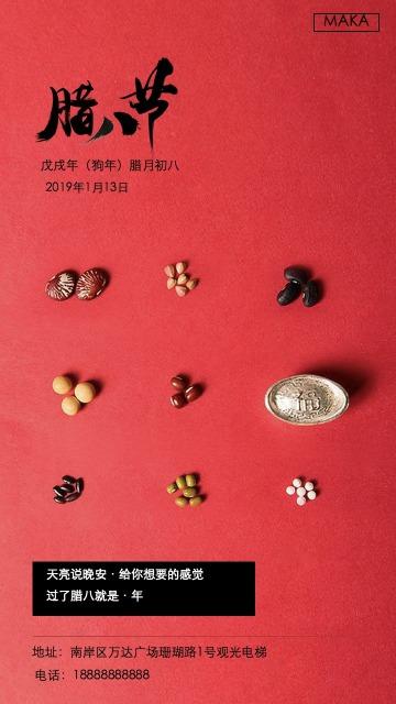 红色简约风传统节日腊八节手机海报