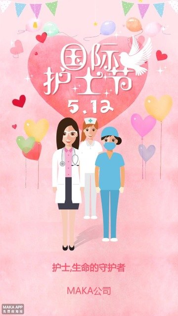 粉色文艺清新国际护士节祝福贺卡海报