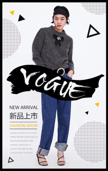 时尚杂志风秋冬新品发布会邀请函时装服饰服装订货会