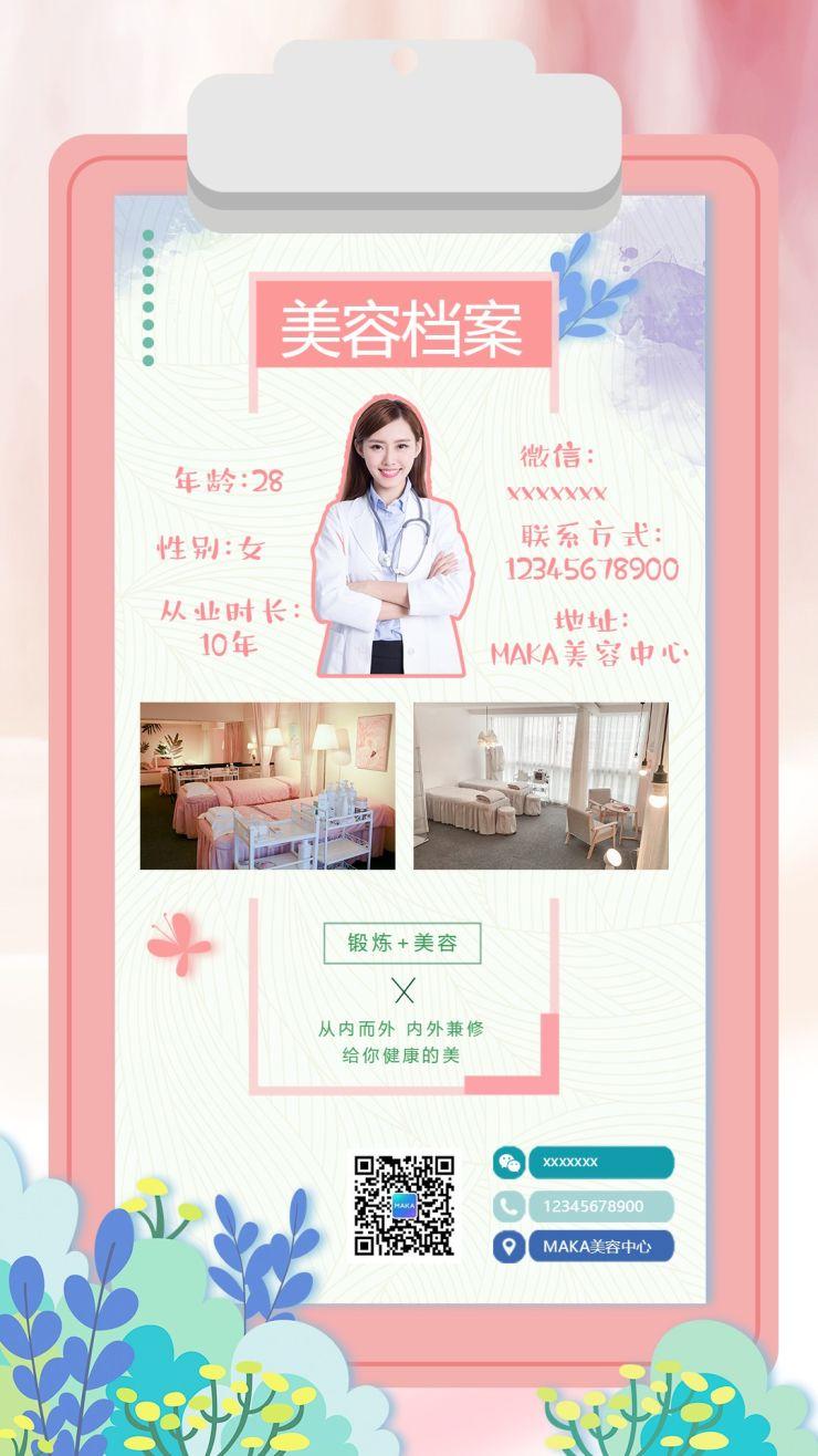 小清新简约花朵美容社交名片