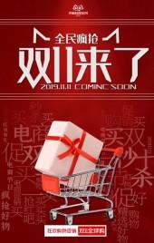 时尚简约双十一产品促销推广H5
