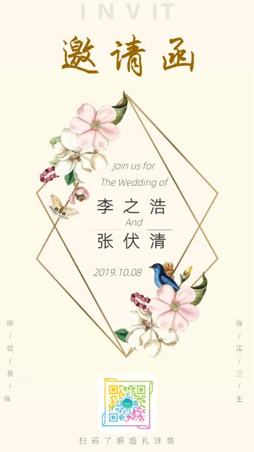 清新简约花卉结婚婚礼会议聚会时尚邀请函
