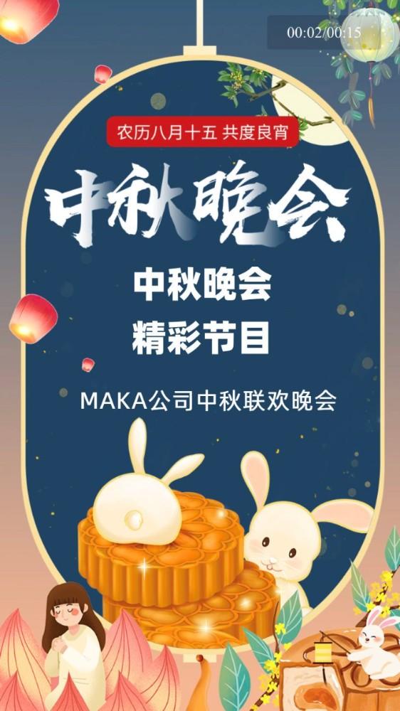 蓝色卡通中秋节日晚会邀请推广视频模板