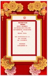 大红中国风喜庆中式婚礼邀请函