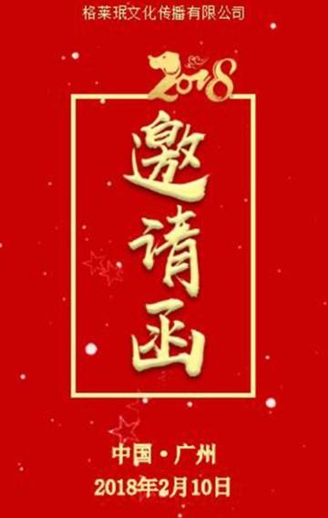 中国红高端邀请函/动态/年会邀请函/发布会邀请函