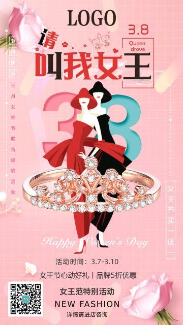 3.8女王节霸气范卡通风格珠宝海报
