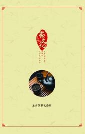 中国风古典古朴茶文化品牌宣传